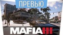 Превью обзор Mafia 3