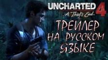 Трейлер игры Uncharted 4 RUS