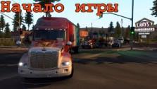American Truck Simulator — НОВИНКА! Новые заказы, теперь в Америке!
