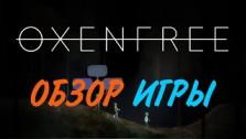 Обзор Oxenfree