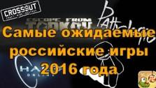 Лучшие российские компании и игры 2015 — 2016 года. Топ 5 студий геймдева из России.