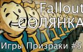 Солянка Fallout — Игры-призраки #5