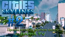 Cities: Skylines #2. Район расширяется