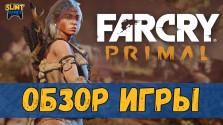 Обзор игры Far Cry: Primal