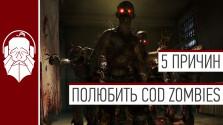 5 причин полюбить CoD Zombies