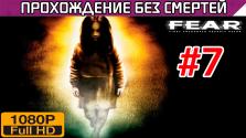 F.E.A.R. Прохождение — без смертей Часть 7