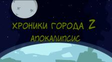 Хроники города Z, Эпизод 4
