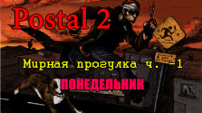 Postal 2 — проходим без убийств! (понедельник)