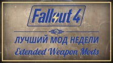 Fallout 4: Лучший мод недели — Extended Weapon Mods
