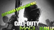 Call of Duty: Modern Warfare 3. Песчаная буря!