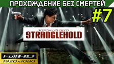 Stranglehold Прохождение — без смертей #7