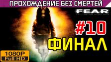 F.E.A.R. Прохождение — без смертей Часть 10 Финал