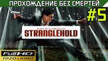 Stranglehold Прохождение — без смертей #5
