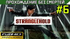 Stranglehold Прохождение — без смертей #6