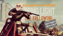 Дед Максим vs Зомби в Dying Light: The Following