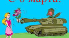 Как танкисты своих боевых подруг поздравляют