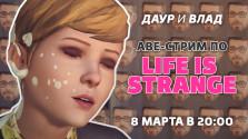 [AVE-Стрим] Life is Strange, часть 1 — Запись