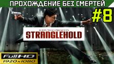 Stranglehold Прохождение — без смертей #8