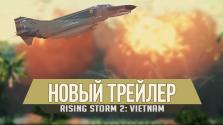 Анализ нового трейлера — Rising Storm 2: Vietnam