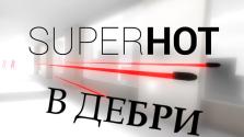 В дебри SUPERHOT