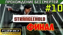 Stranglehold Прохождение — без смертей #10 Финал