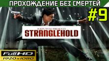 Stranglehold Прохождение — без смертей #9