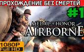 Medal of Honor Airborne Прохождение — без смертей Часть 1