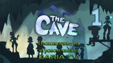 The Cave #1. Тур по говорящей пещере