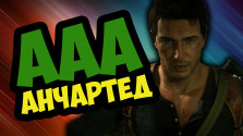 Uncharted 4 multiplayer beta приколы | нарезка со стримов