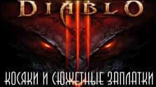 Прости, Отец, мы профукали Diablo 3 (или все грехи Diablo 3) [часть 1 из 4]
