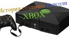 История создания консоли Xbox