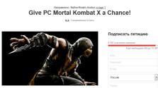 Петиция на Mortal Kombat X