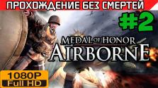 Medal of Honor Airborne Прохождение — без смертей Часть 2