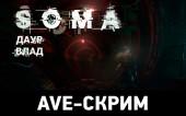 [AVE-Скрим] SOMA, часть 2 — Запись