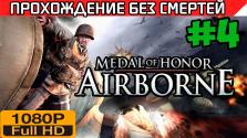 Medal of Honor Airborne Прохождение — без смертей Часть 4