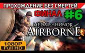 Medal of Honor Airborne Прохождение — без смертей Часть 6 Финал