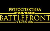 Ретроспектива Star Wars: Battlefront В. Банникова