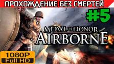 Medal of Honor Airborne Прохождение — без смертей Часть 5