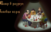 Жанр в разрезе: Ролевые игры