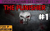The Punisher Прохождение без смертей часть 1