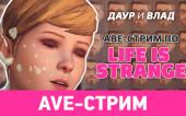 [AVE-Стрим] Life is Strange, часть 2 — Запись