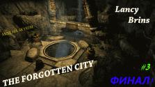 Прохождение мода на Skyrim — The Forgotten City [Часть 3] Хороший/Плохой Финал