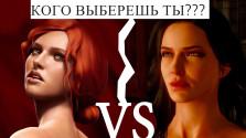 Самый трудный выбор в жизни! Ведьмак 3 — Геральт, Трисс и Йеннифэр…