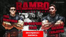 [Экспресс-запись] Rambo The Video Game — Защитник отечества