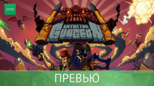 Enter the Gungeon — Превью