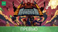 Enter the Gungeon — Превью