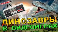 Динозавры в видеоиграх — 5 новых игр с ящерами