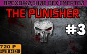 The Punisher Прохождение без смертей часть 3