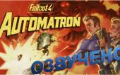 Fallout 4 — дополнение Automatron [Озвучено]