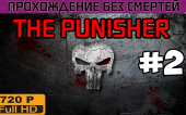 The Punisher Прохождение без смертей часть 2
